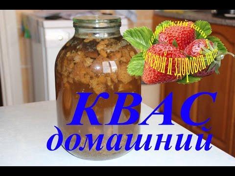 КВАС рецепт как сделать квас домашний квас хлебный квас для окрошки
