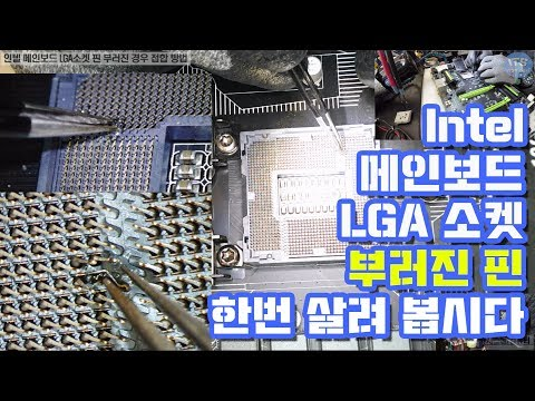 컴퓨터수리-인텔(intel) 메인보드 LGA소켓 핀 파손 및 부러진핀 납땜 이식방법 동영상-1080P
