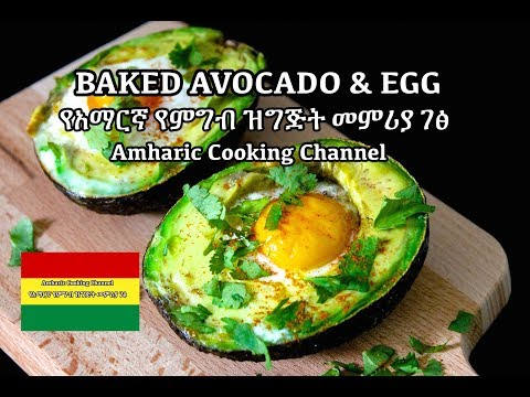 Amharic Baked Avocado & Egg Recipe - የአማርኛ የምግብ ዝግጅት መምሪያ ገፅ