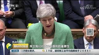 [国际财经报道]热点扫描 批评特朗普密电遭泄 英国驻美大使被迫辞职| CCTV财经