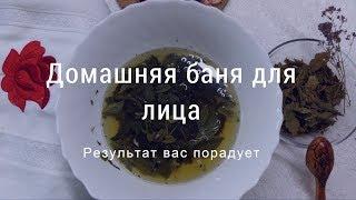 видео Паровая ванна для лица
