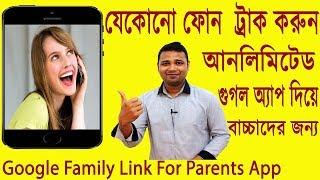🔥ফোন ট্রাক ১০০% গ্যারান্টি🔥 Google App Giving You Unlimited Phone Tracking for your Children