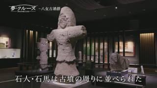 【夢・クルーズ】#110 八女古墳群