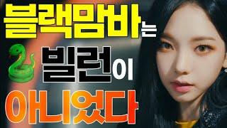 Download lagu [뮤비해석] 과몰입할 수밖에 없는 에스파 세계관 총정리 🐍 | aespa 'Next Level' MV | 에스파 '넥스트 레벨' M/V