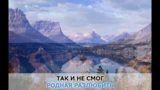 Скачать Караоке Белый День Галина