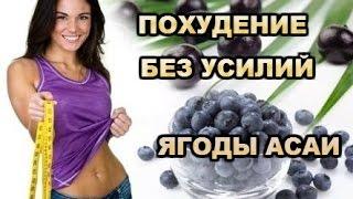 Acai fito cocktail. Ягоды Асаи для похудения живота.