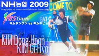 """キムドンフン--김동훈--  vsキムギヒョ--김기효-- """"NH2009 Mens SIngles """"KIM Dong-Hoon vs. KIM Gi-Hyo[full lenght]"""