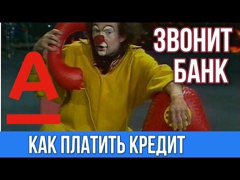 Реклама - Альфа-Банк [честным быть выгодно 3]