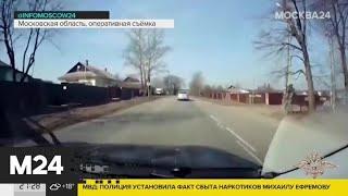 """""""Московский патруль"""": задержаны дорожные вымогатели - Москва 24"""