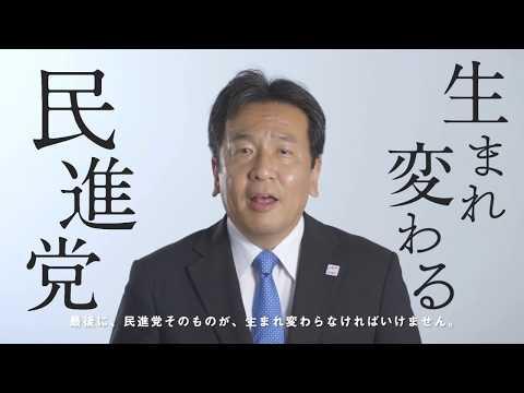 民進党代表選2017枝野幸男候補政見動画