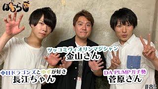【DA PUMPはスター】リロイ太郎となかじのぽこらじ #85【ゲスト:べんがるとら】