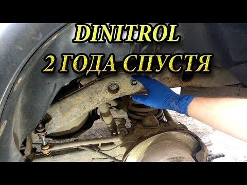 Состояние рамы после обработки DINITROL 2 ГОДА СПУСТЯ