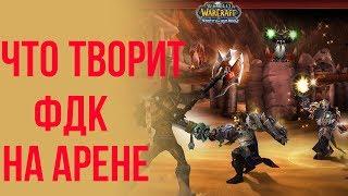 Что творит фдк на арене (рыцарь смерти лёд в PVP) world of warcraft legion wow 7.3.5