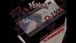 Замер и розыгрыш моноблока 1500 WATT! Aura Venom D-1500!