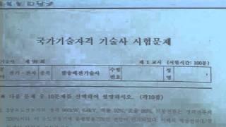 302 발송배전 기본반(99회 기출문제 설명)