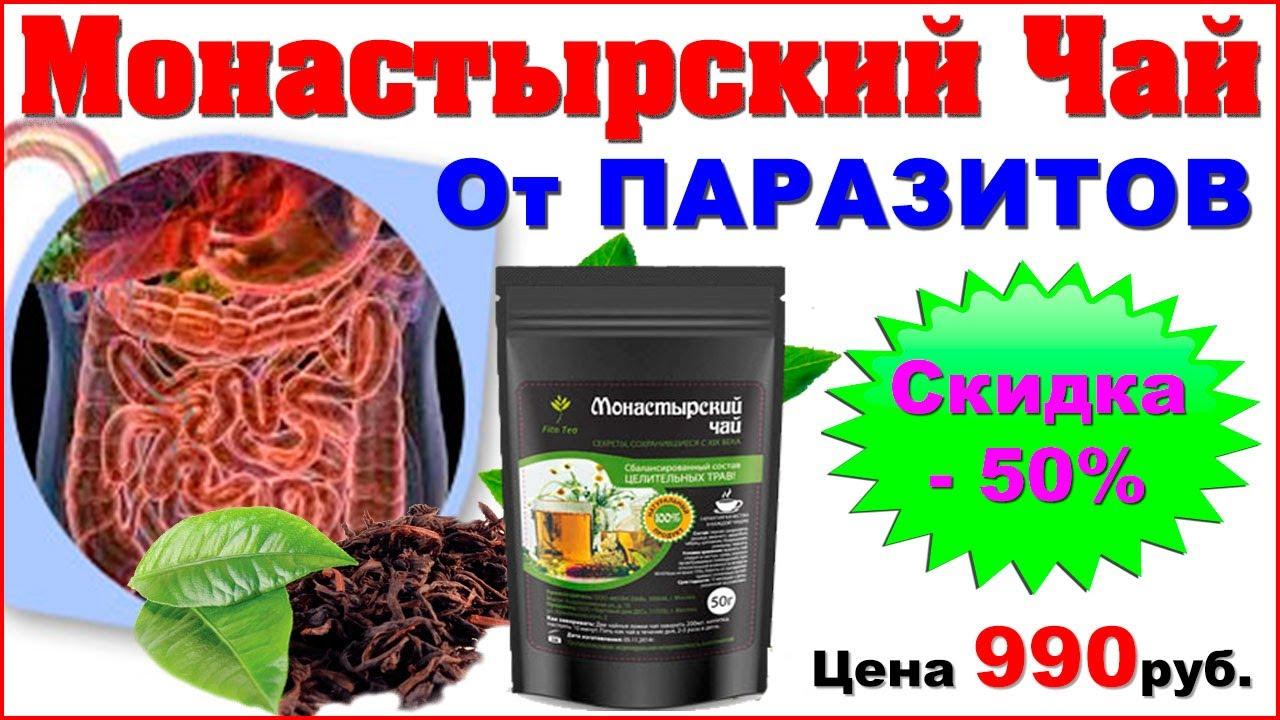чай от паразитов купить в аптеке цена