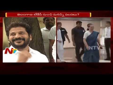 TDP Senior Leaders may Join Congress with Revanth Reddy || NTV