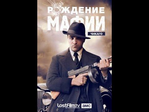 Нью йорк мафия сериал