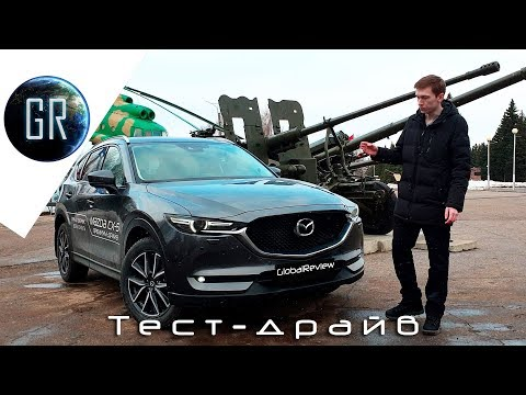 Mazda CX-5 2.5 2019   Тест-драйв