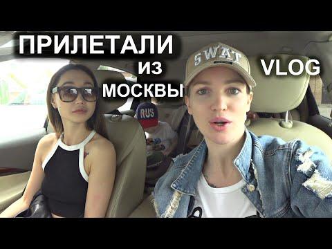Открыли аэропорт/ Гости из Москвы/ Новый блогер #SilenaSway_Силена Вселенная