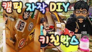 똥손도 가능한 캠핑용품 만들기 키친박스 DIY 폐가구 …