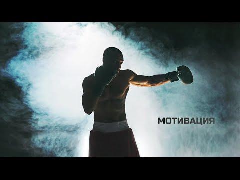 Сильнейшая ВЗРЫВНАЯ мотивация для бокса и спорта