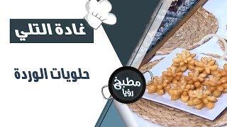 حلويات الوردة - غادة التلي