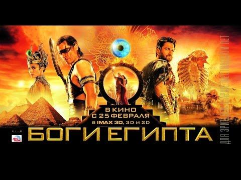 смотреть фильм боги египта 2016 онлайн в hd качестве бесплатно на русском