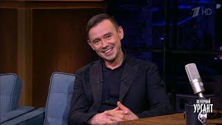 Музыкант Дельфин о новом альбоме и дне рождения. Вечерний Ургант. 09.10.2019