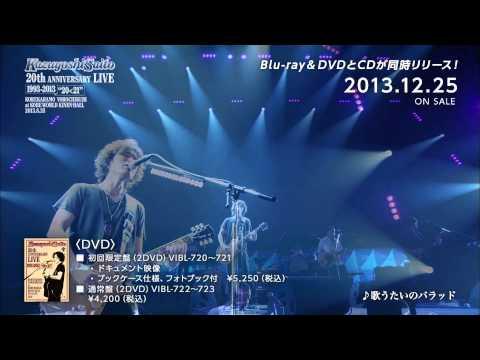 """斉藤和義 20th Anniversary Live 1993-2013 """"20-21"""" 〜これからもヨロチクビ〜 at 神戸ワールド記念ホール2013.8.25 [60秒SPOT]"""