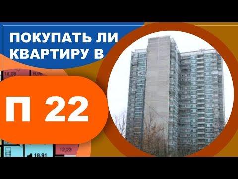 Советский мини-небоскреб П22