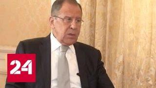 Лавров: роль Москвы и Вашингтона на международной арене уникальна