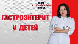 Гастроэнтерит у детей / Юлия Бухнер