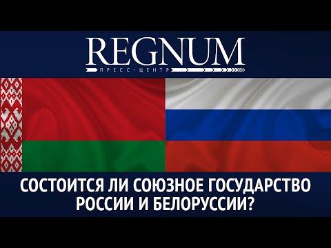 #внешняяполитика Круглый стол в ИА REGNUM: «Состоится ли Союзное государство России и Белоруссии?»