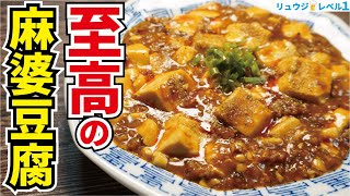 麻婆豆腐|料理研究家リュウジのバズレシピさんのレシピ書き起こし