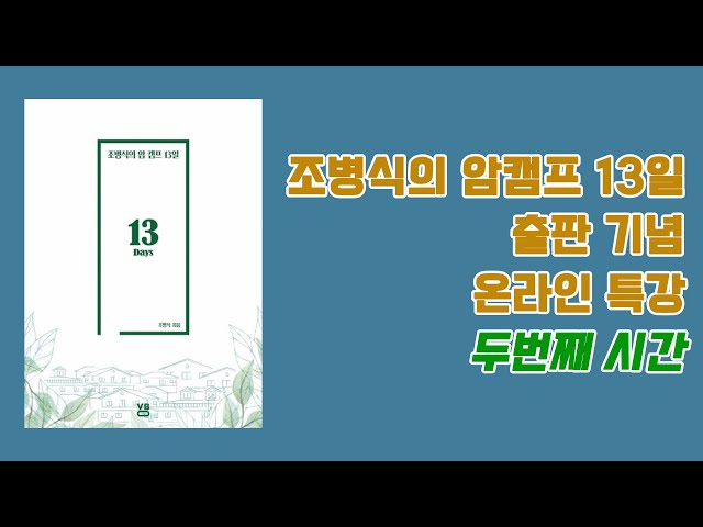 조병식의 암캠프 13일 출판 기념 온라인 특강 / 두번째 시간