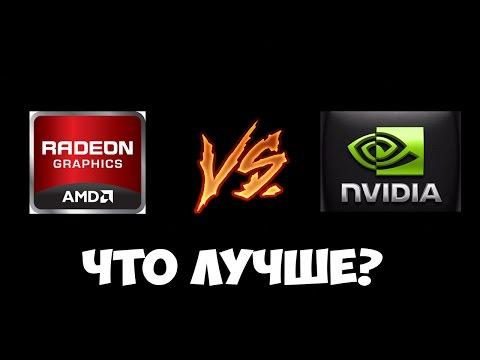 AMD VS. NVIDIA - ЧТО ЛУЧШЕ?