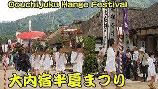 毎年7月2日の半夏(はんげ)の日に、古式ゆかしい伝統行事・「大内宿半...