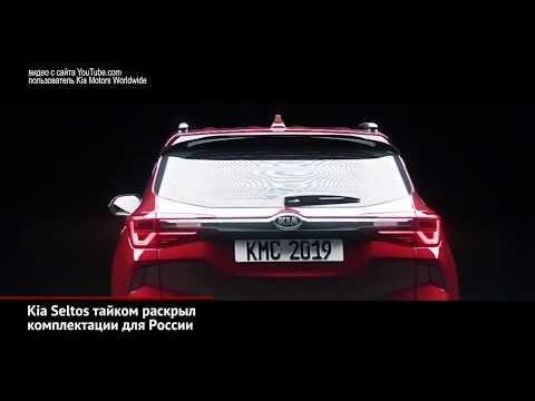 Kia Seltos для России: стали известны моторы икомплектации | Новости сколёс №548