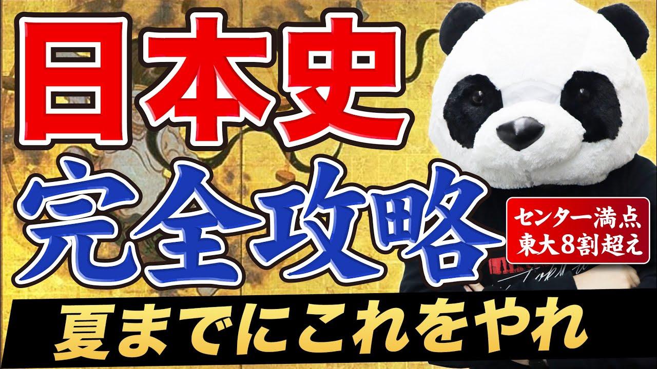【必見】夏までにやるべき日本史の勉強法&参考書(受験生・高1生・高2生対応)