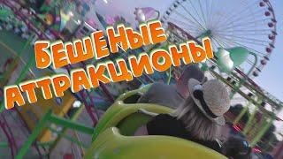 Парк развлечений Айя Напа Кипр Ayia Napa Cyprus страшные и веселые аттракционы