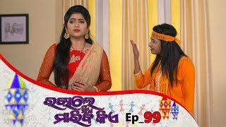 Rakhile Sie Mariba Kie | Full Ep 99 | 10th Aug 2019 | Odia Serial – TarangTV