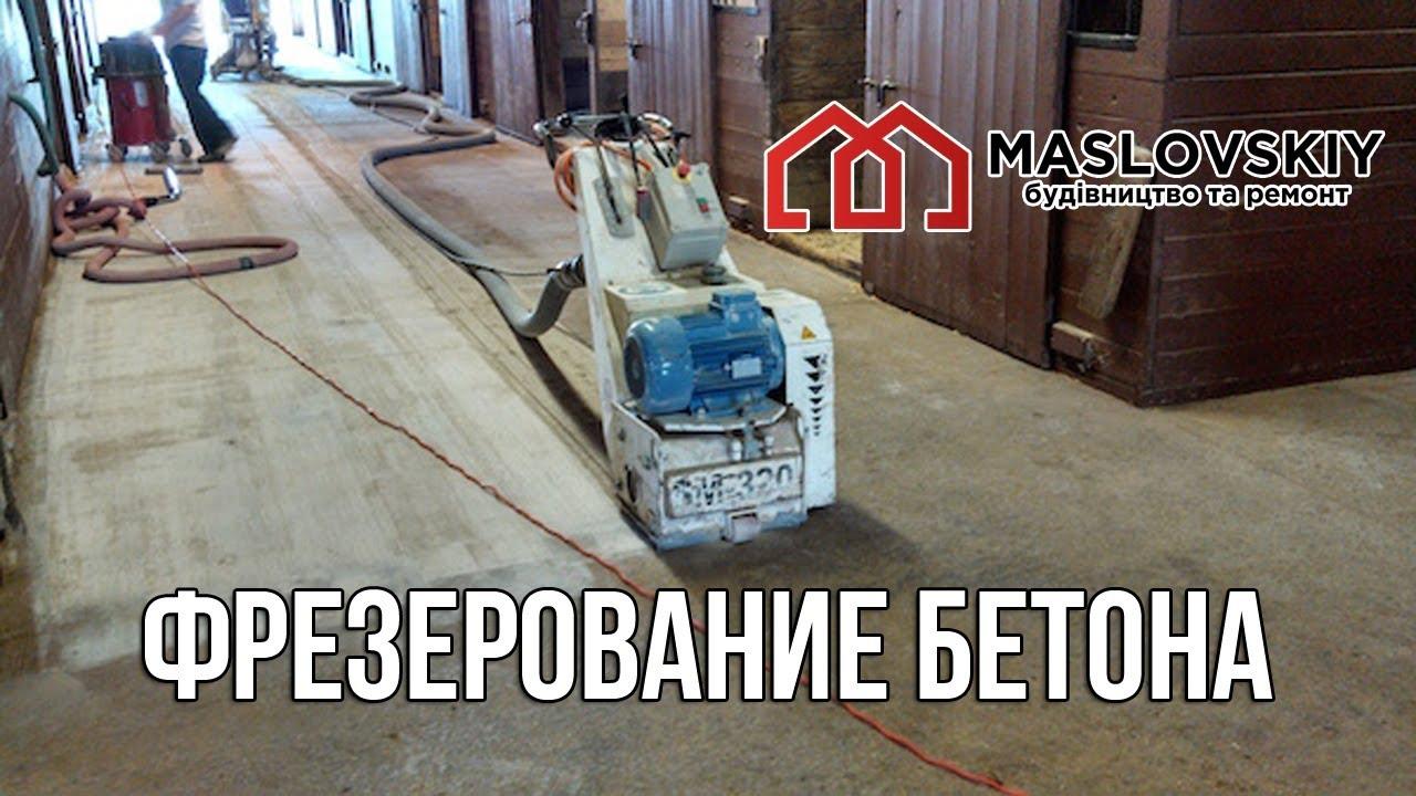 Бетон фрезерование hilst заменитель бетона купить в минске