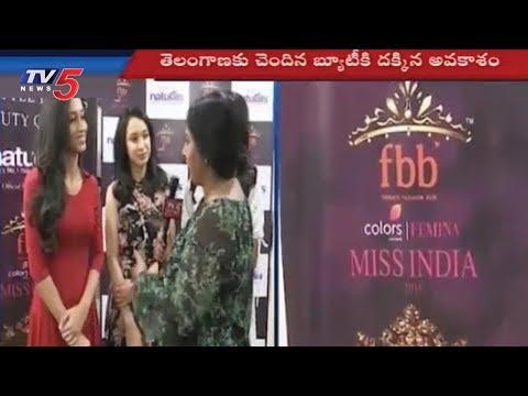ఒకేసారి 3 అందాల భామల ఎంపిక!   Femina Miss India Contest 2018   TV5 News