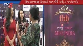 ఒకేసారి 3 అందాల భామల ఎంపిక! | Femina Miss India Contest 2018 | TV5 News