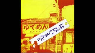 Happy End - Shin Shin Shin (1970)