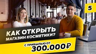 300 000 рублей на Магазине Косметики Как открыть магазин уходовой косметики