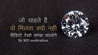 जो चाहते हो वो मिलता क्यों नहीं motivational video in hindi by md motivation