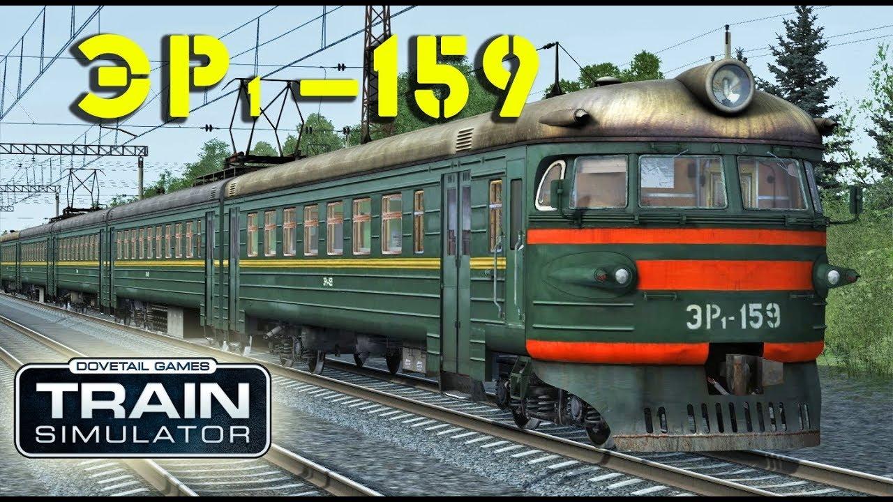 Скачать трейн симулятор 2018 с русскими поездами