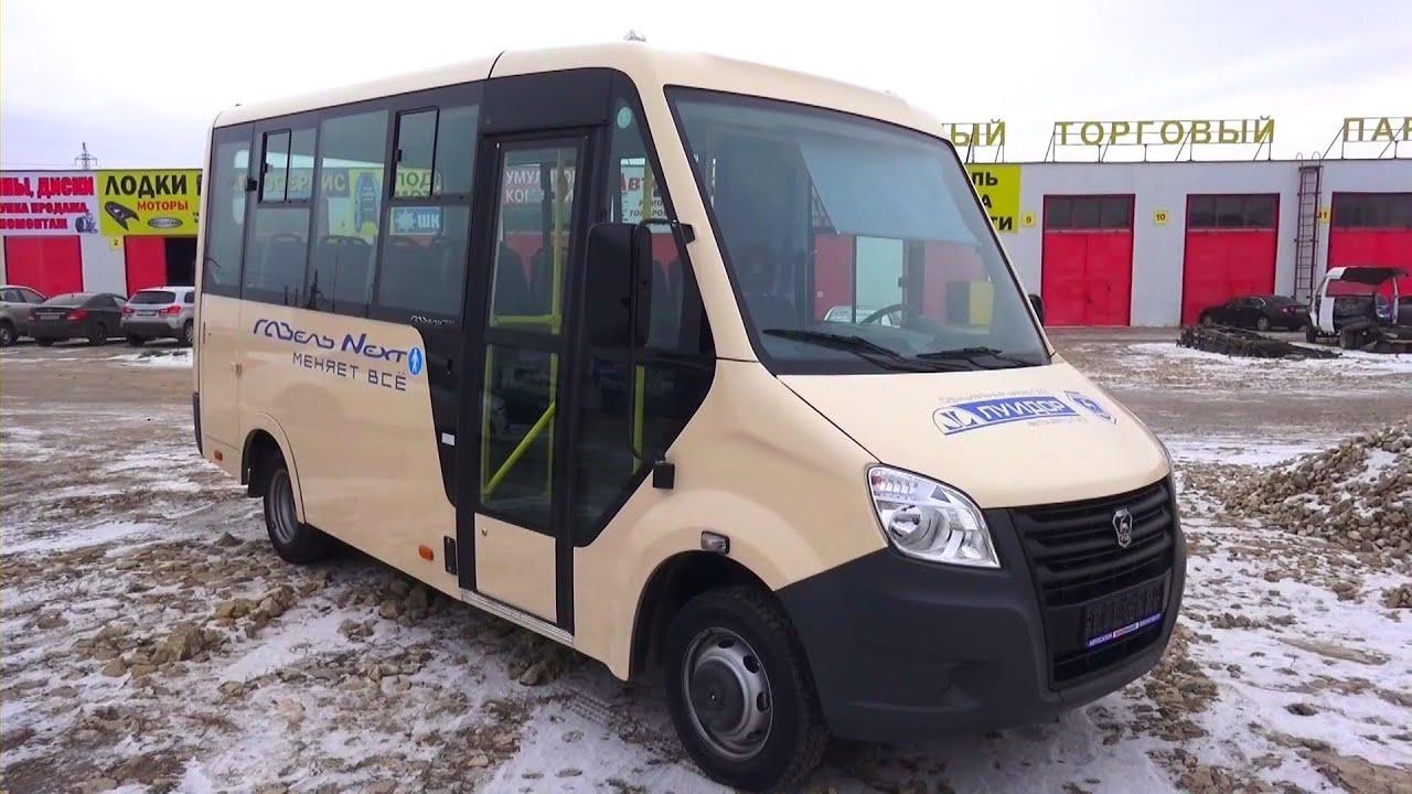 Автобус ГАЗель Next эксплуатация, характеристики, отзыв и тест .